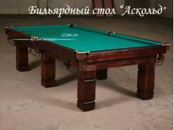 Бильярдный стол Аскольд