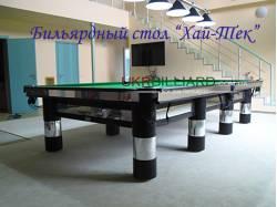 Бильярдный стол Hi-Tech