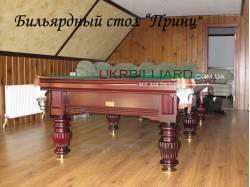 Бильярдный стол Принц