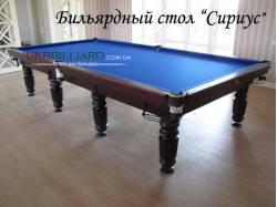 Бильярдный стол Сириус